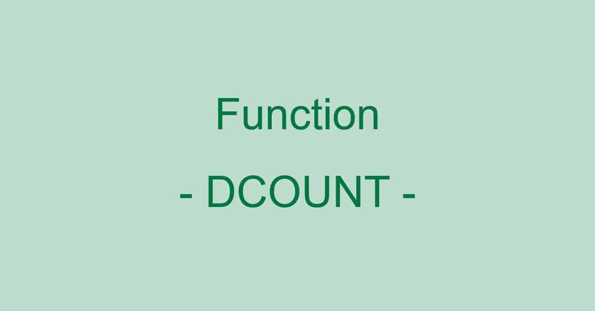 ExcelのDCOUNT関数の使い方|条件を満たす数値の個数を返す