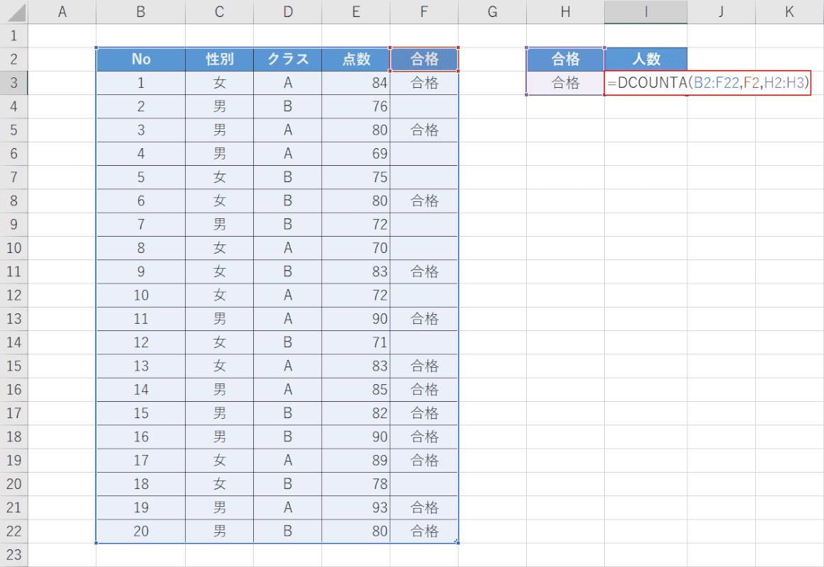 DCOUNTA関数の数式を入力する