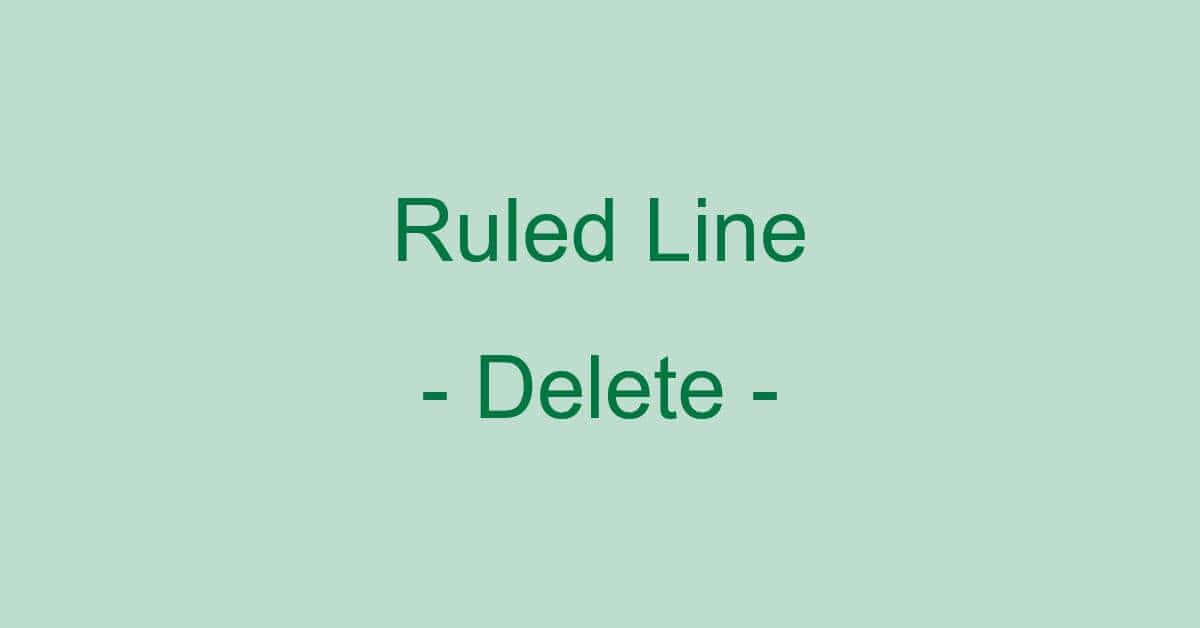 エクセルで罫線を消す様々な方法(無限に続く罫線を消す方法など)