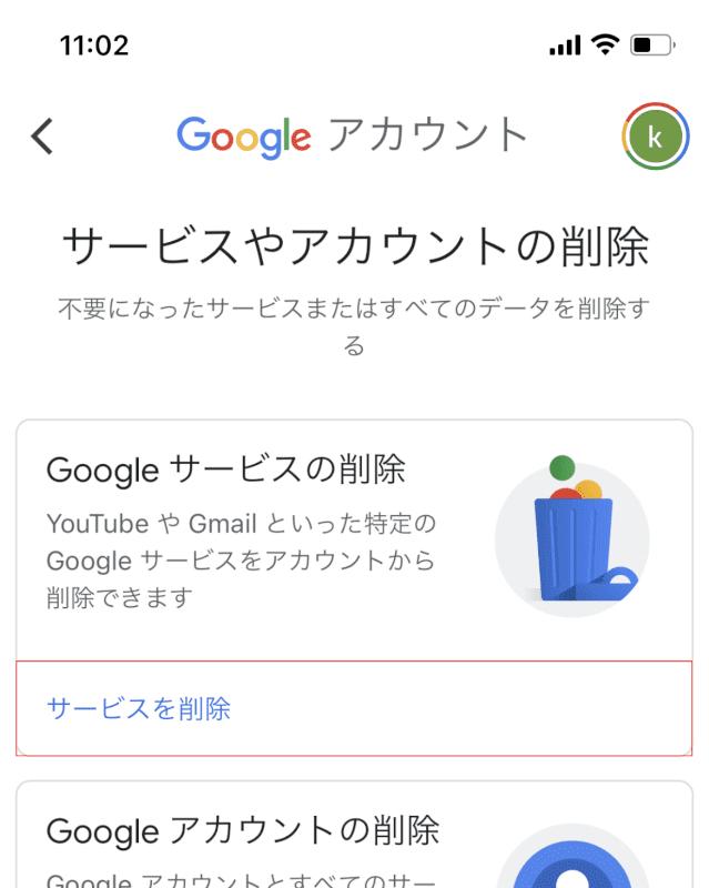アカウント 削除 gmail