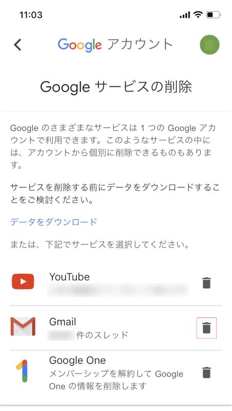 Gmailを削除