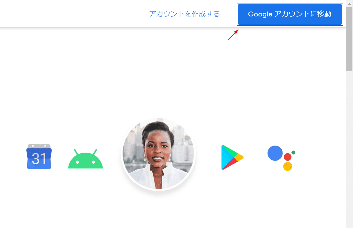 Googleアカウントに移動を押す