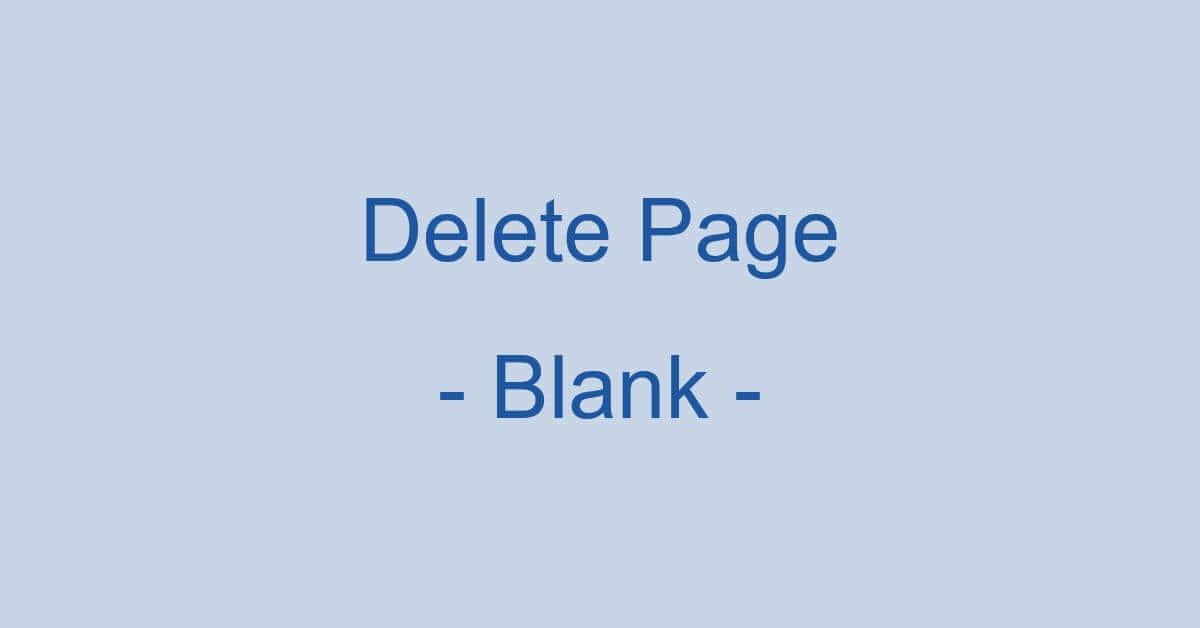 ワードで空白ページを削除する方法(ページ削除できない場合も)