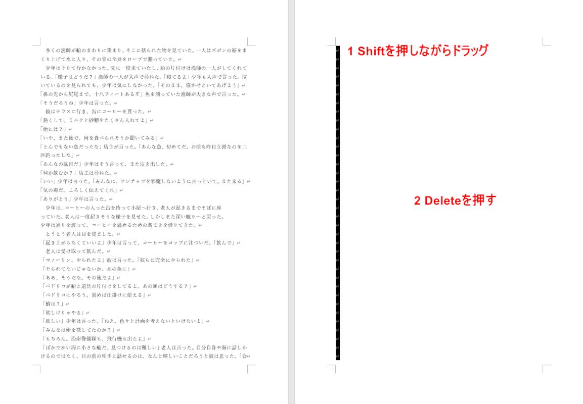 空白ページの改行を選択してDeleteキーを押す