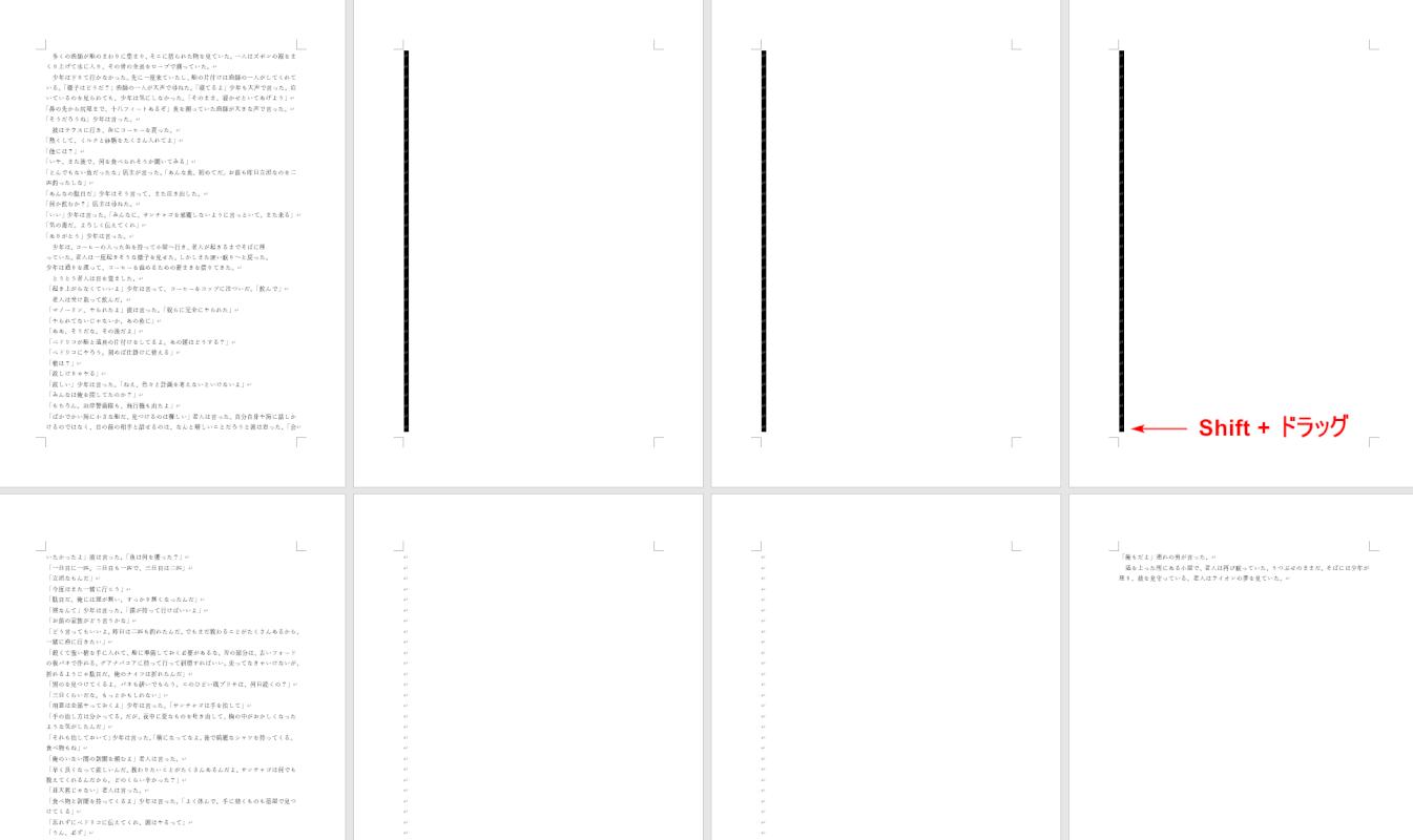 空白ページの途中までドラッグ