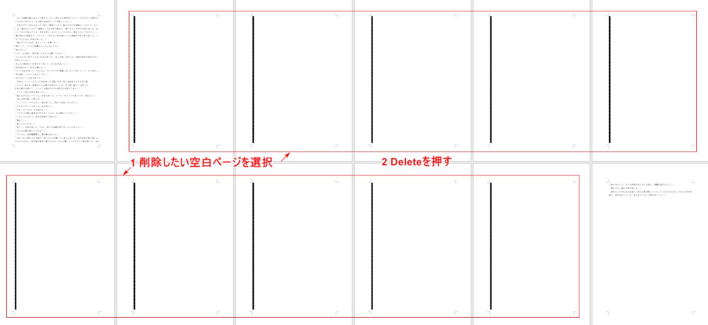 空白ページの改行を選択