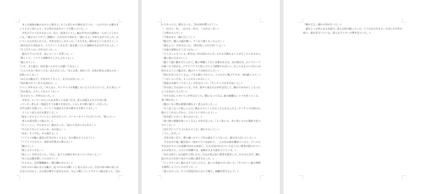 空白ページの削除