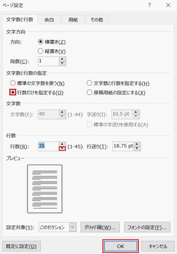 ページ設定のダイアログボックス