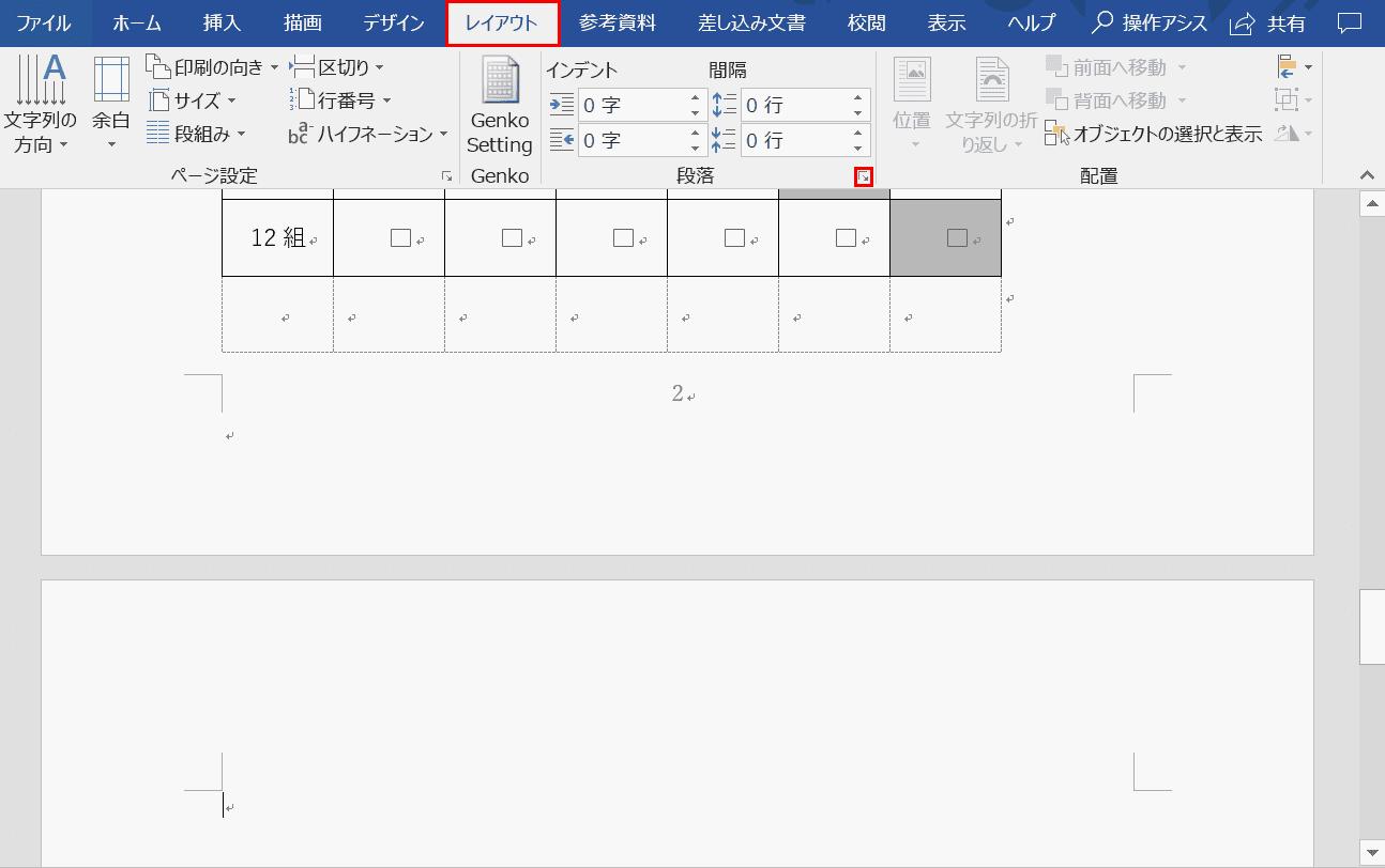段落のダイアログボックスの表示