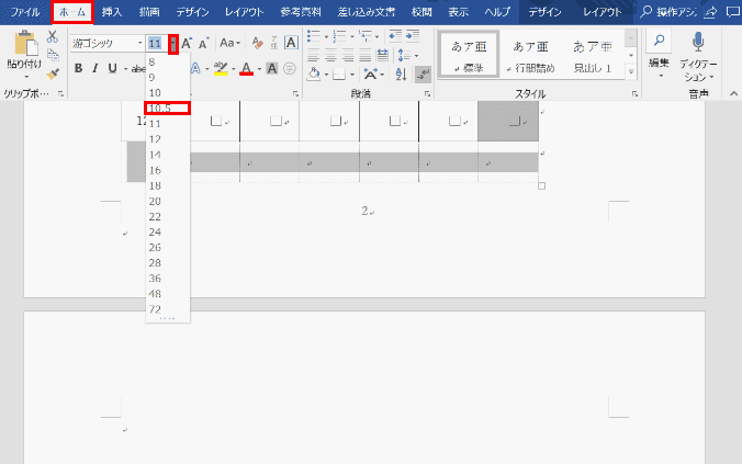 フォントサイズを調整する