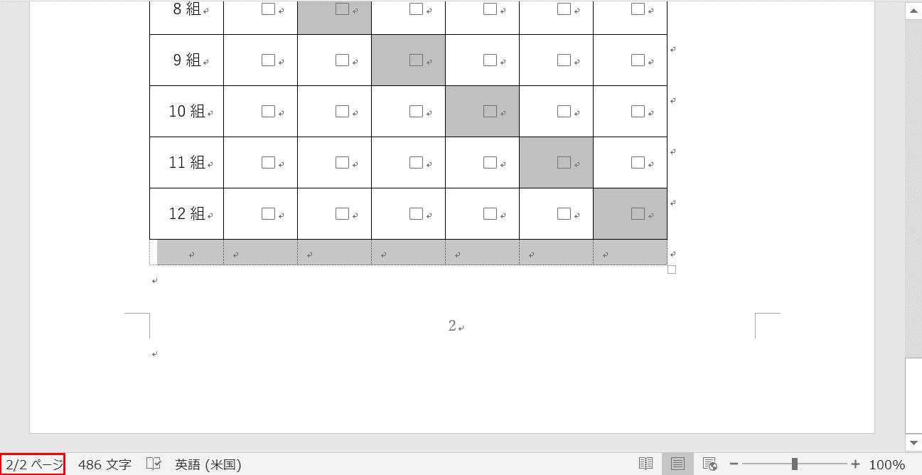 フォントサイズの調整