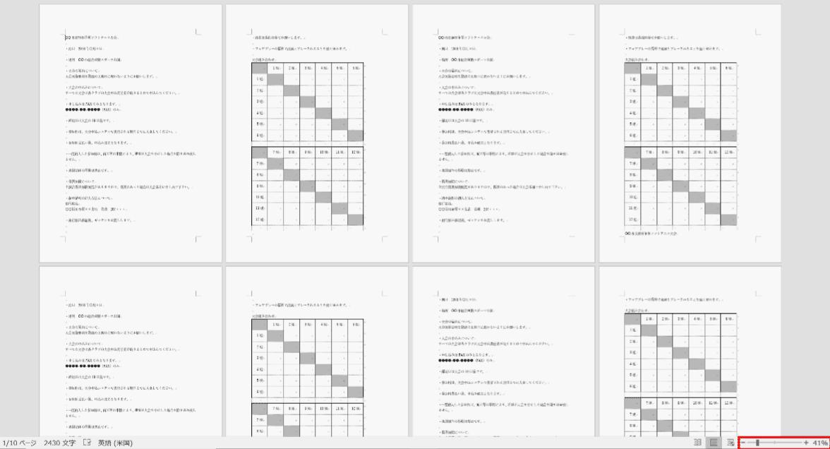 複数のページ