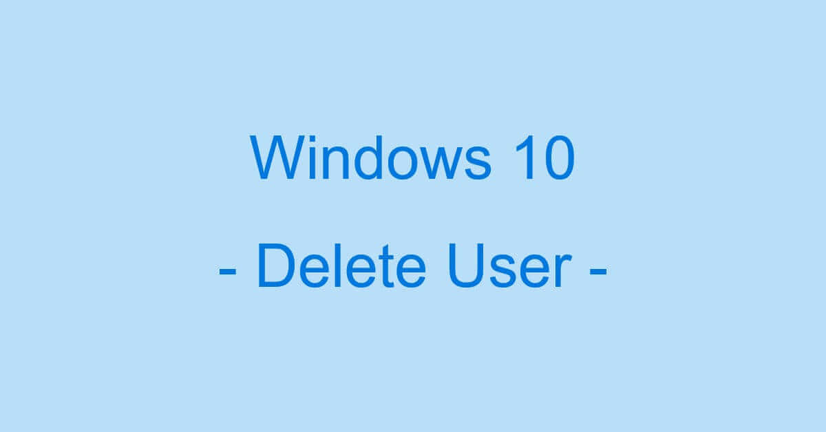 Windows 10でユーザーアカウントを削除する方法