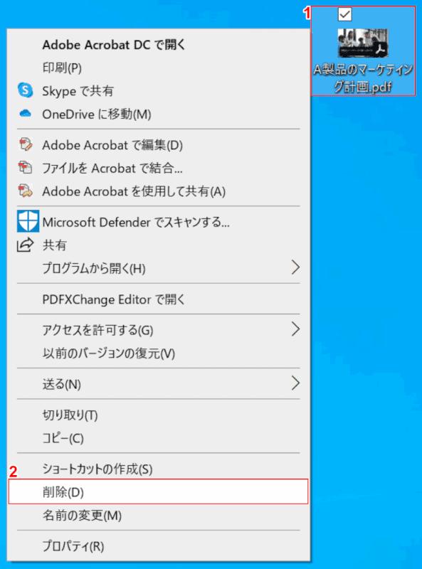 delete パソコン ファイルごと削除