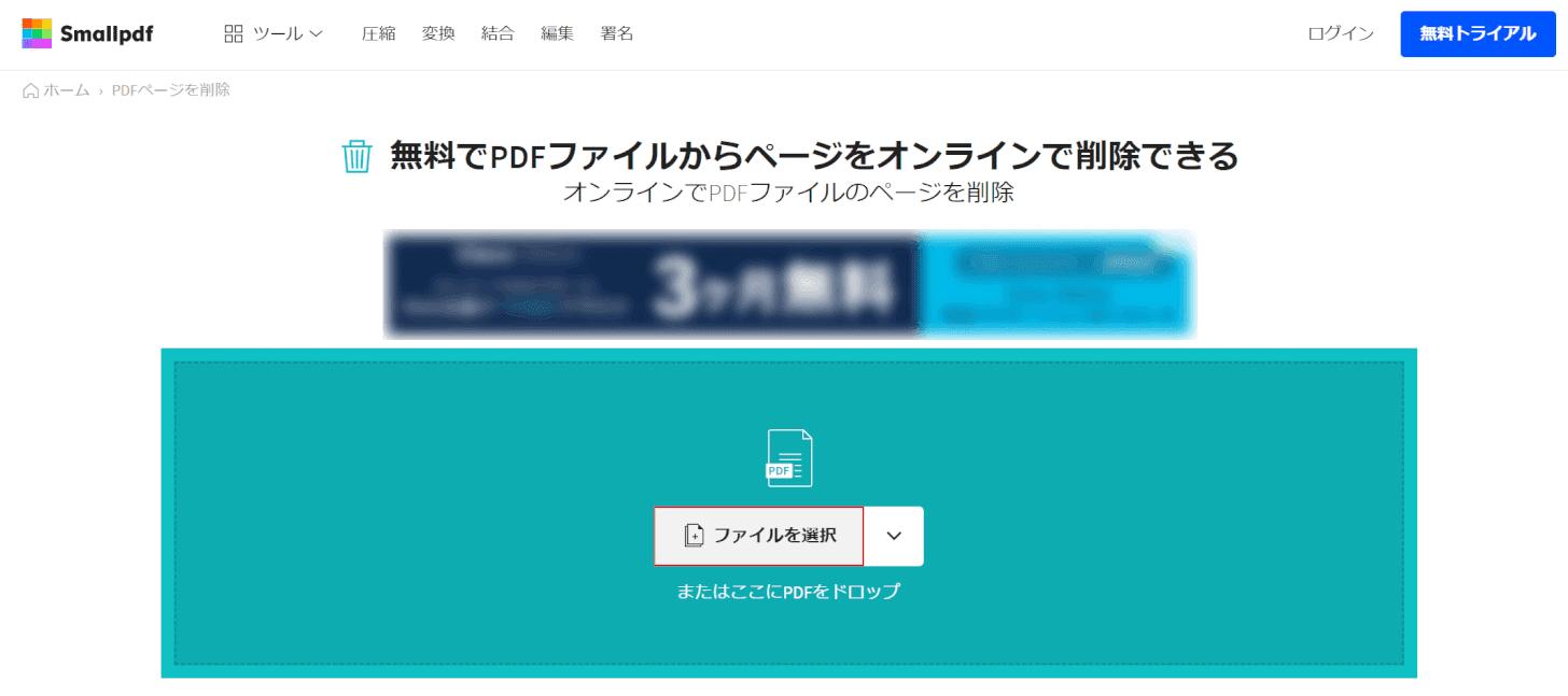 delete smallpdf ページ アクセス
