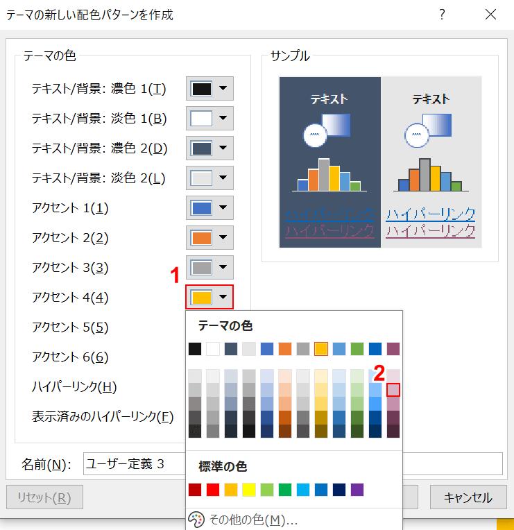 変更したい色を選ぶ
