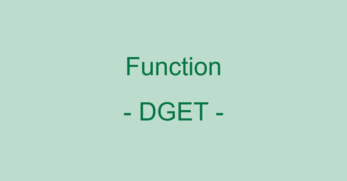 ExcelのDGET関数の使い方|条件を満たすレコードの値を返す