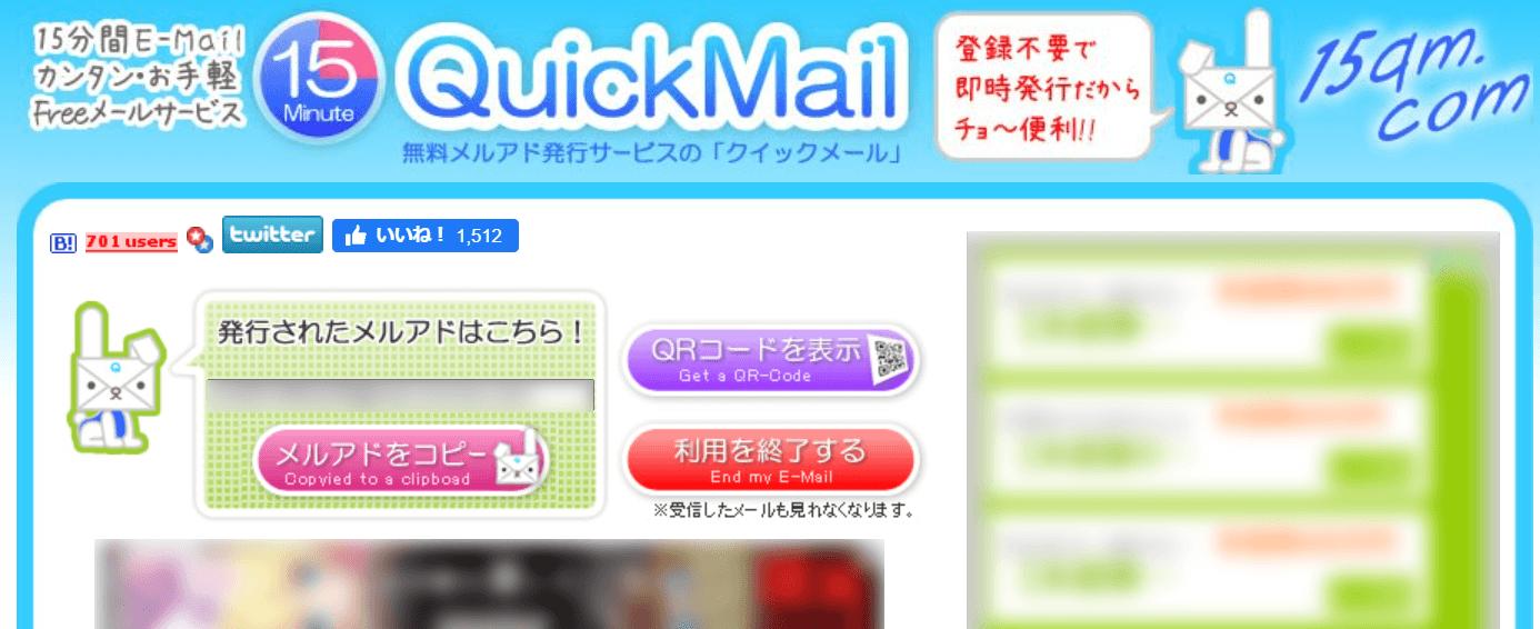 クイックメール