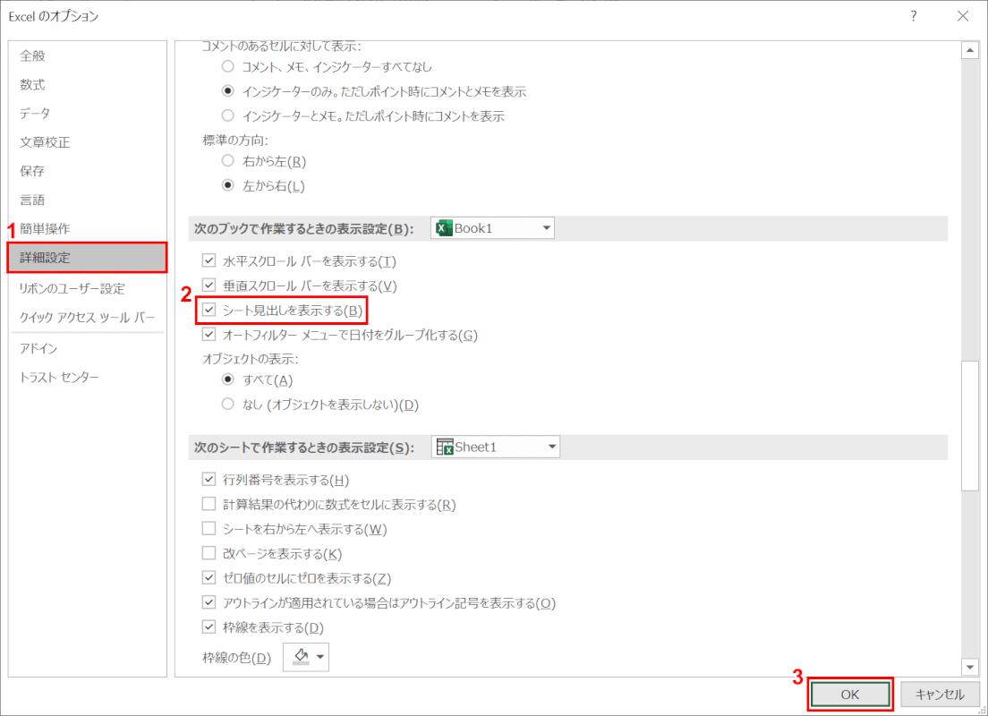 エクセルのオプションダイアログ