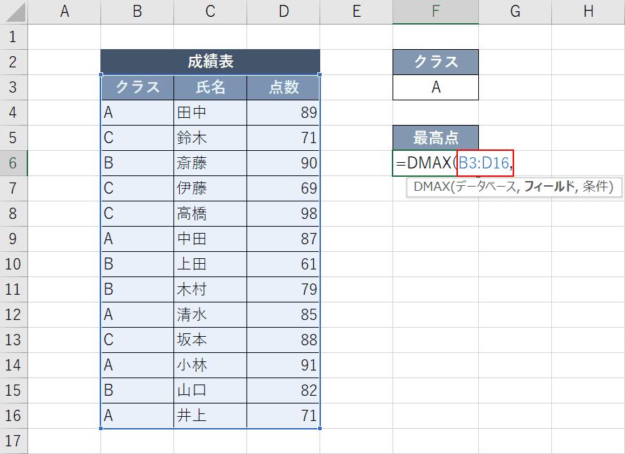 データベースの引数を入力