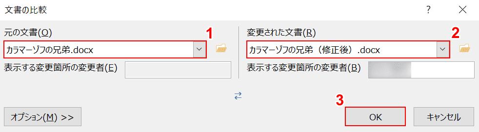 2つの文書を選択