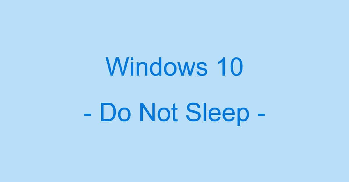 Windows 10でスリープさせない方法(スリープさせないアプリ含む)