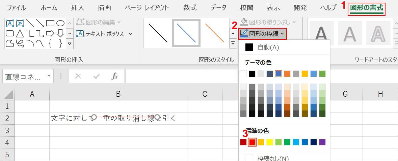 線の色を決める