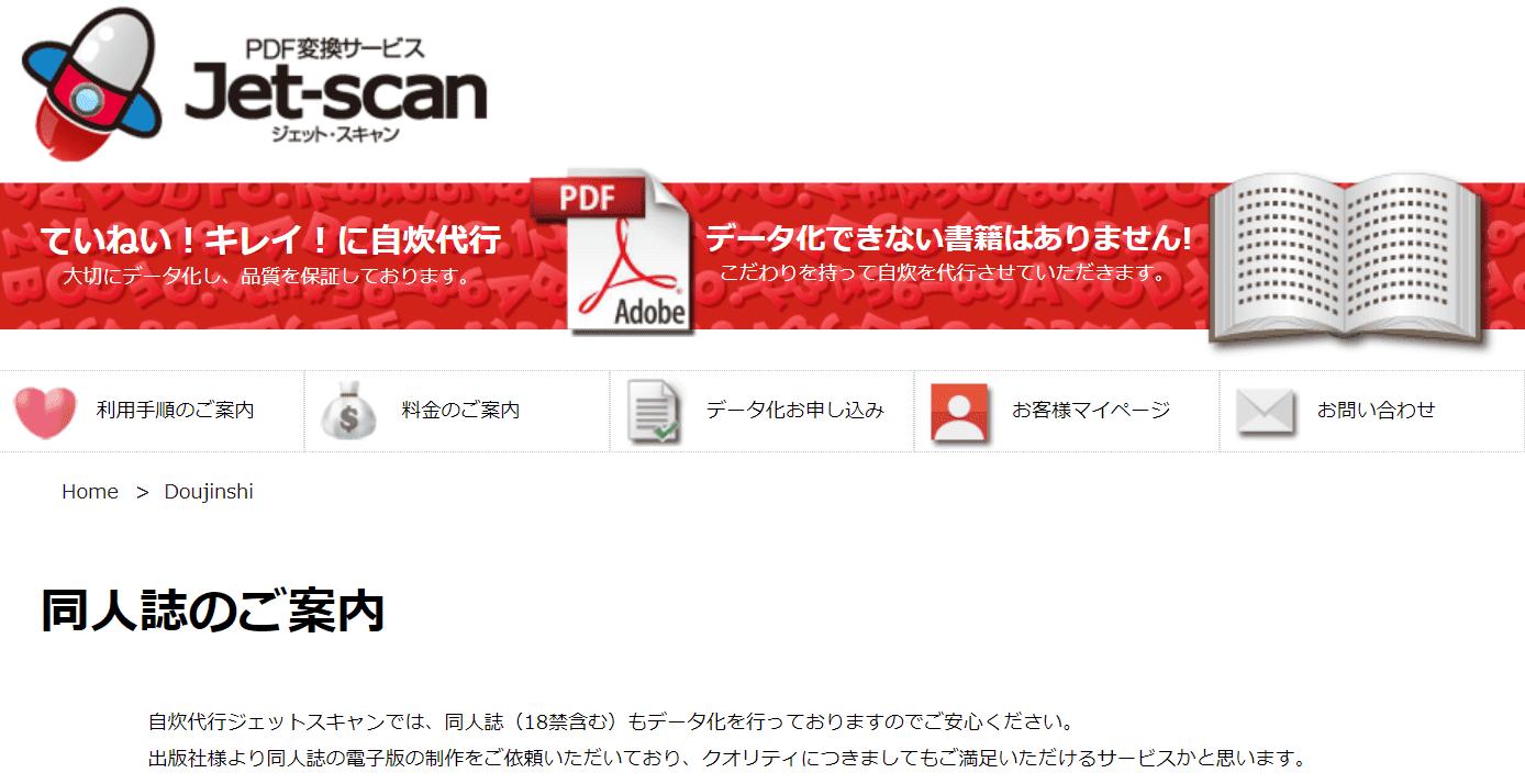 Jet-scan