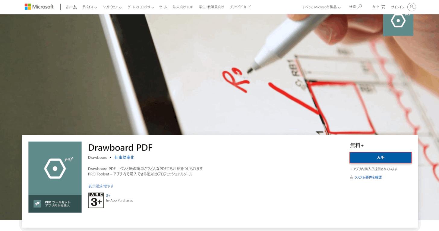 drawboard-pdf ダウンロードページ