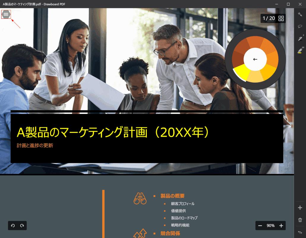 drawboard-pdf メニューボタン