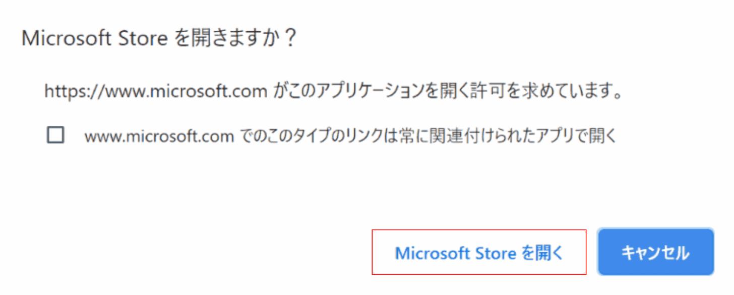 drawboard-pdf Microsoft Storeを開く
