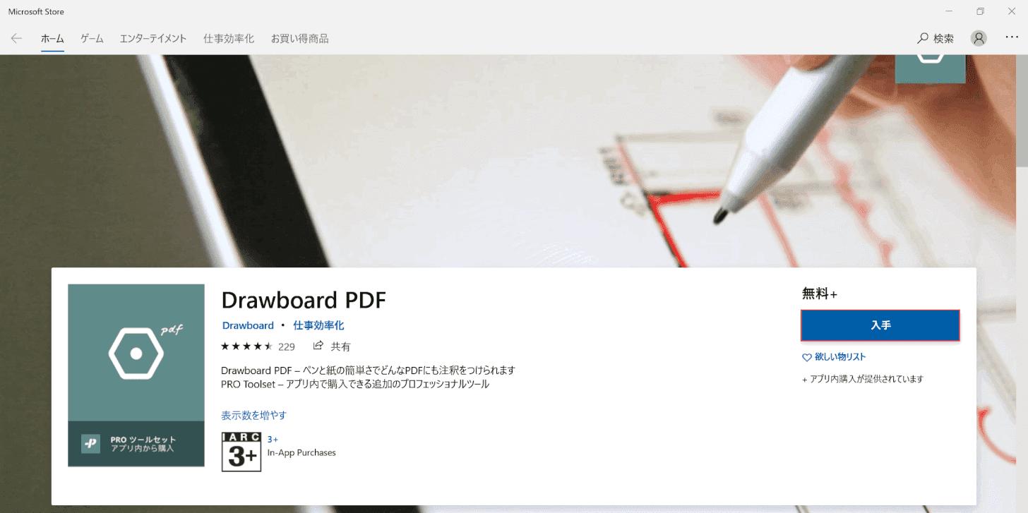 drawboard-pdf Microsoft Store 入手
