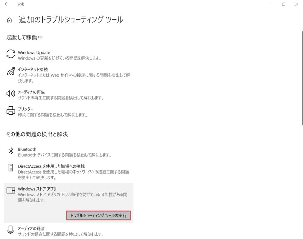 drawboard-pdf トラブルシューティング実行