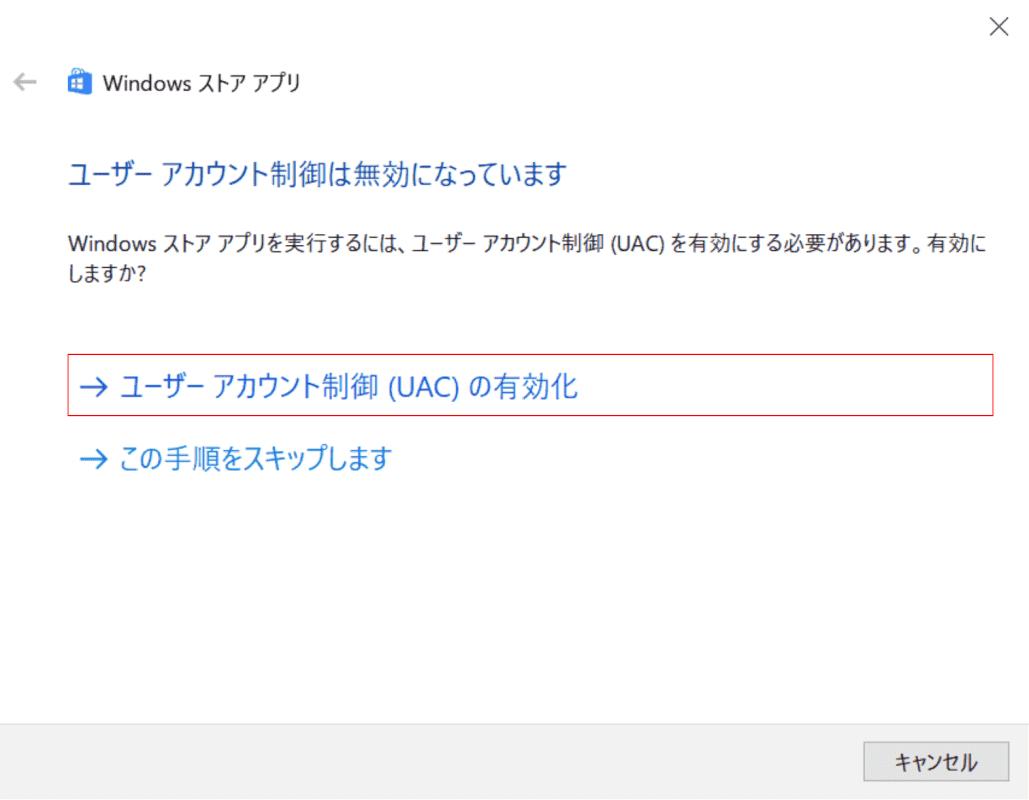 drawboard-pdf ユーザーアカウント制御