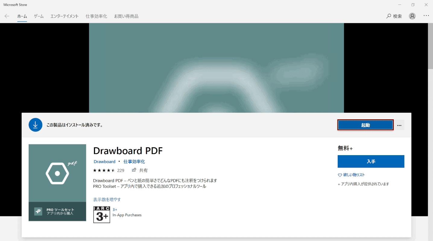 drawboard-pdf 起動