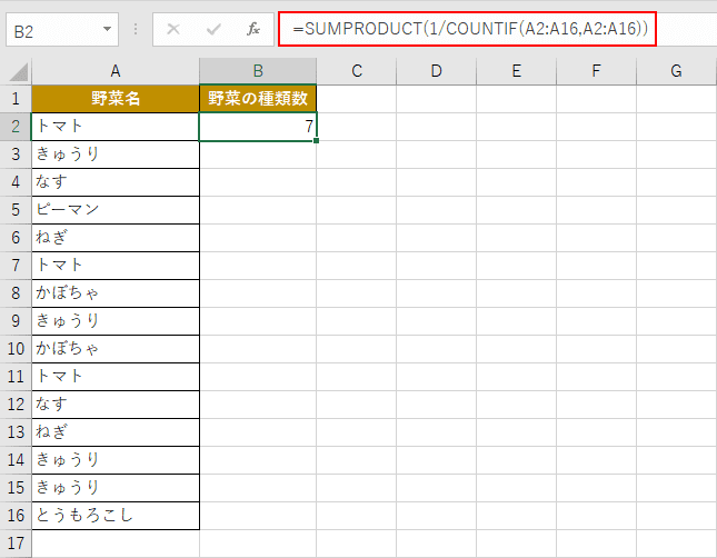 SUMPRODUCT関数を利用