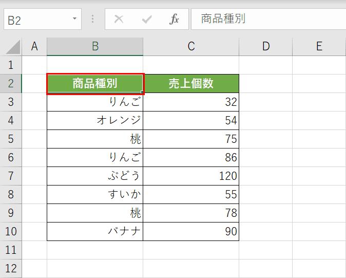 重複データがある表のセルもしくはセル範囲を選択する
