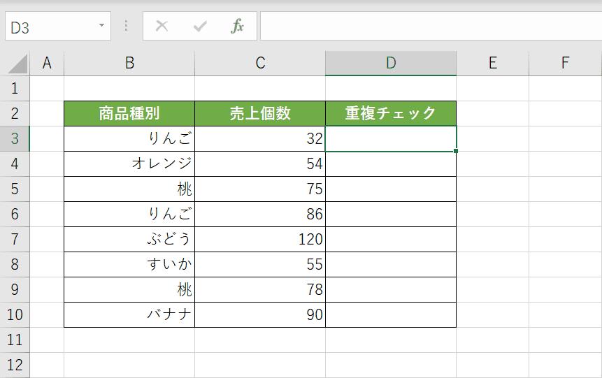 重複データを削除した結果