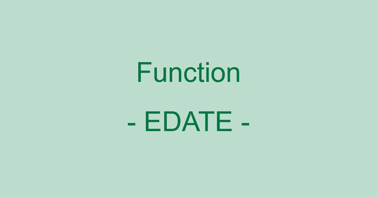 ExcelのEDATE関数の使い方|数ヶ月前や数ヶ月後の日付を求める