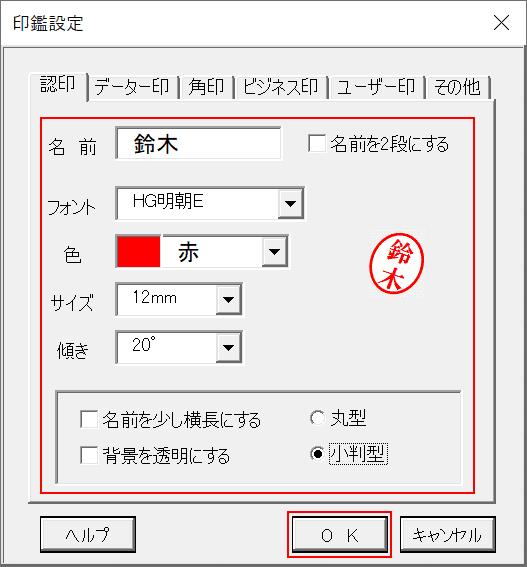 電子印鑑のレイアウト設定
