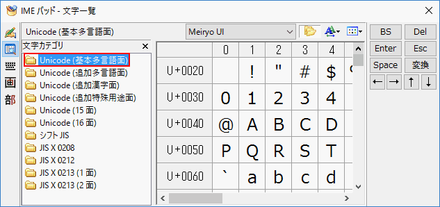Unicode(基本多言語面)