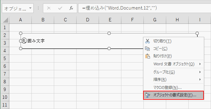 オブジェクトの書式設定