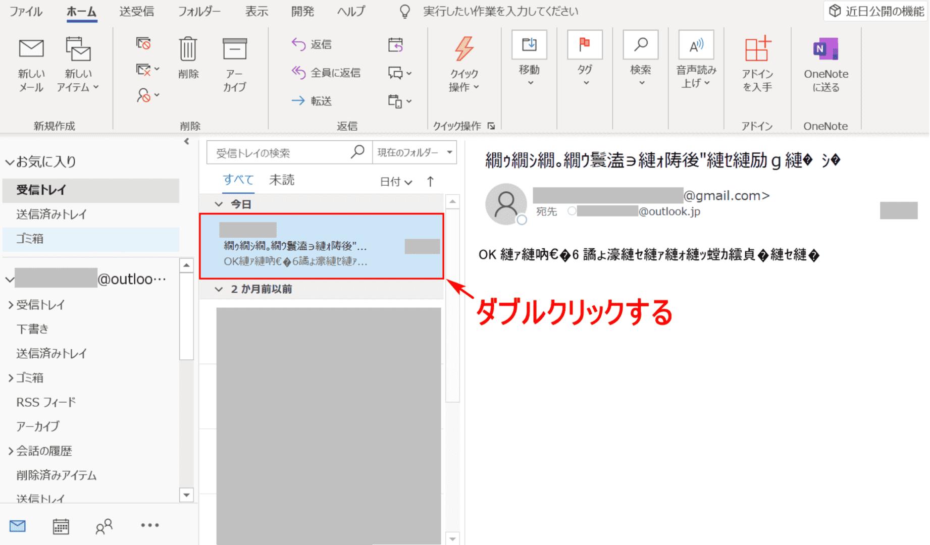 文字化けしているメールをダブルクリック