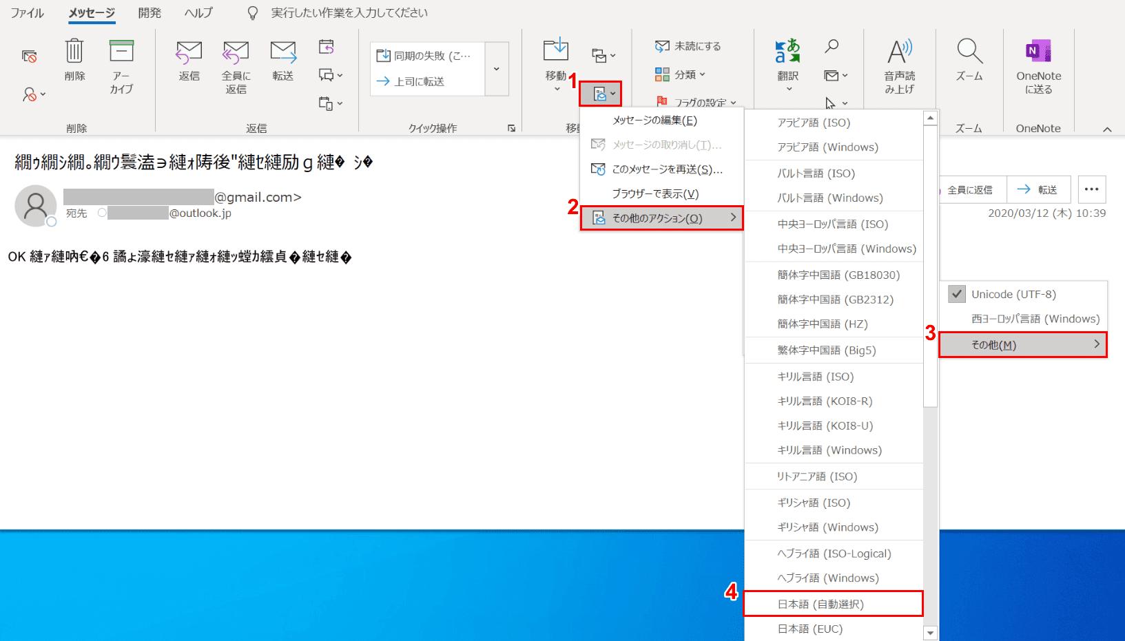 ファイル 文字 化け メール 添付
