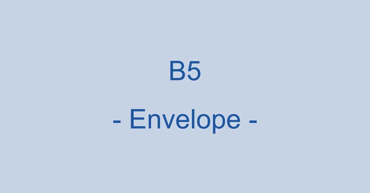 B5封筒に関する情報まとめ
