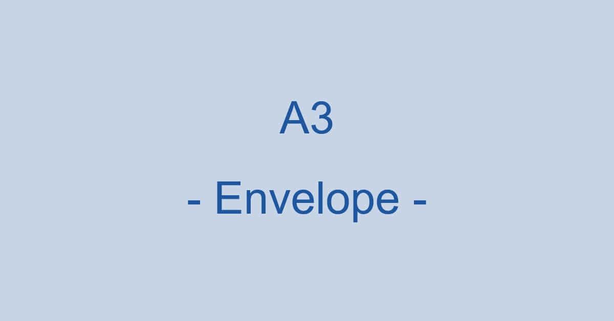 A3サイズの封筒に関する情報まとめ