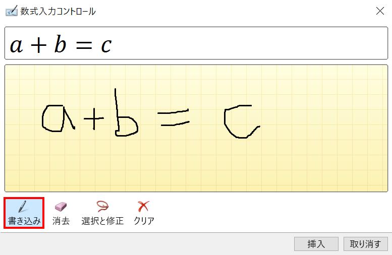 数式を記入