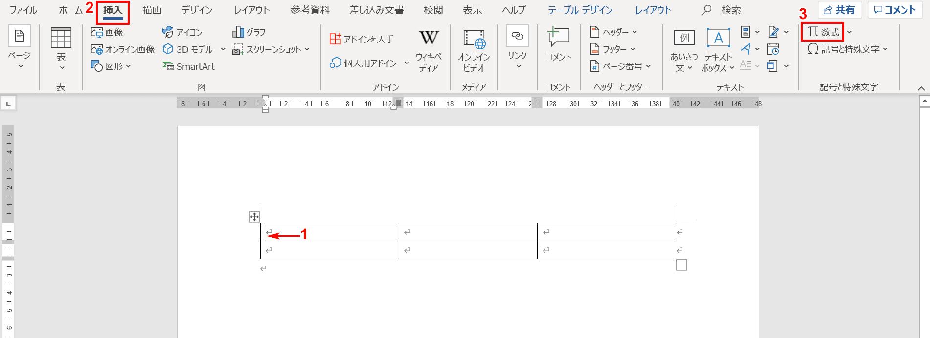 表に数式を挿入