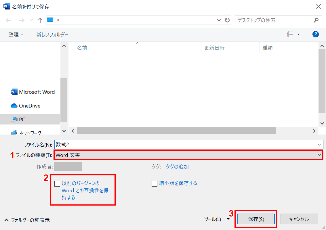 Word文書を選択