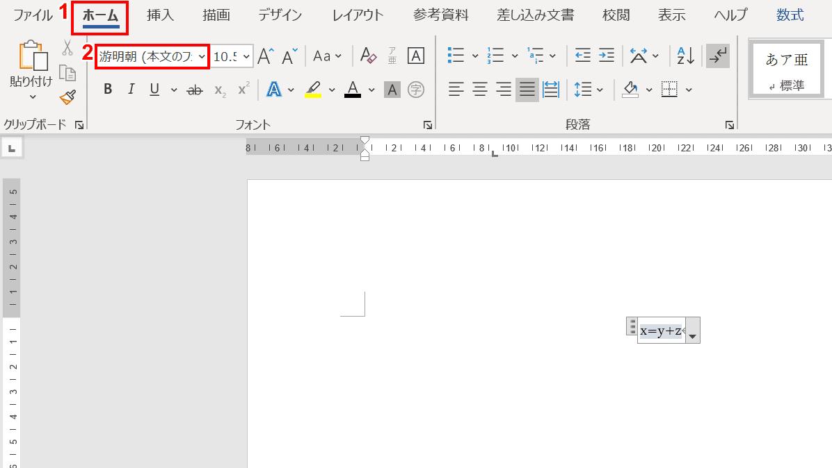 フォントを変更